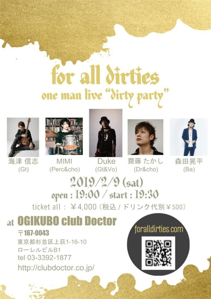 foralldirties dirtyparty フライヤー