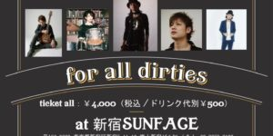foralldirties dirtyparty2 フライヤー